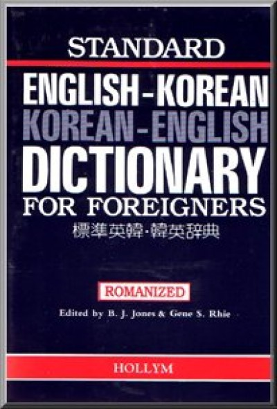 translate korean to english the fast and easy way. Black Bedroom Furniture Sets. Home Design Ideas